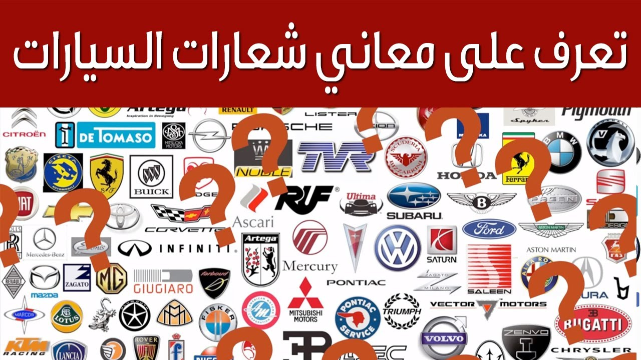 d31aa981e37f8  تعرف على معاني شعارات السيارات - YouTube