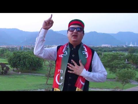 Pashto New Songs 2018 - Yaqurban Zama Zan Zama Khan Imran Khan - Gul Khan ( Star-G ) PTI Songs 2018
