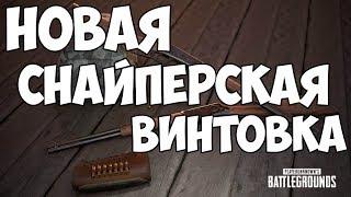 PUBG НОВАЯ СНАЙПЕРСКАЯ ВИНТОВКА И ТРАНСПОРТ