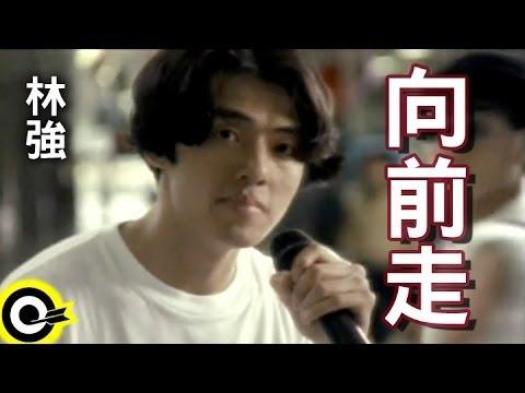 林強 Lin Chung(Lim Giong)【向前走 Marching forward】Official Music Video