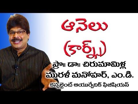 Corns and Ayurvedic Treatment in Telugu by Dr. Murali Manohar | ఆనెలు