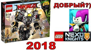 LEGO 2018 наборы Ниндзяго Фильм Робот Коула. Лего Нексо Найтс Добрый Джестро