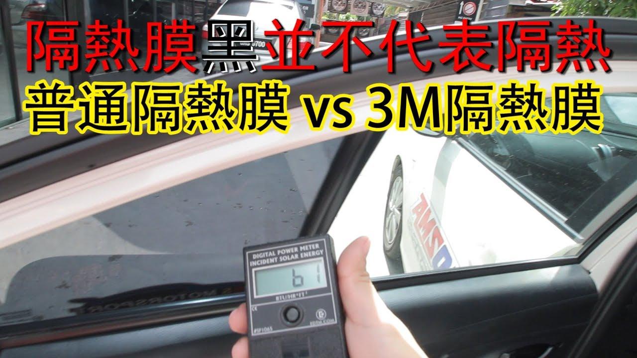 普通隔熱膜 vs 3M隔熱膜!黑並不代表隔熱!!!! HWS VLOG - YouTube