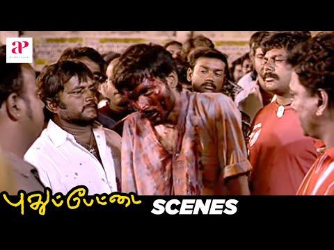 Pudhupettai Tamil Movie - Rowdies thrash Dhanush - YouTube Vijay Sethupathi In Pudhupettai