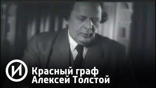 """Красный граф Алексей Толстой   Телеканал """"История"""""""