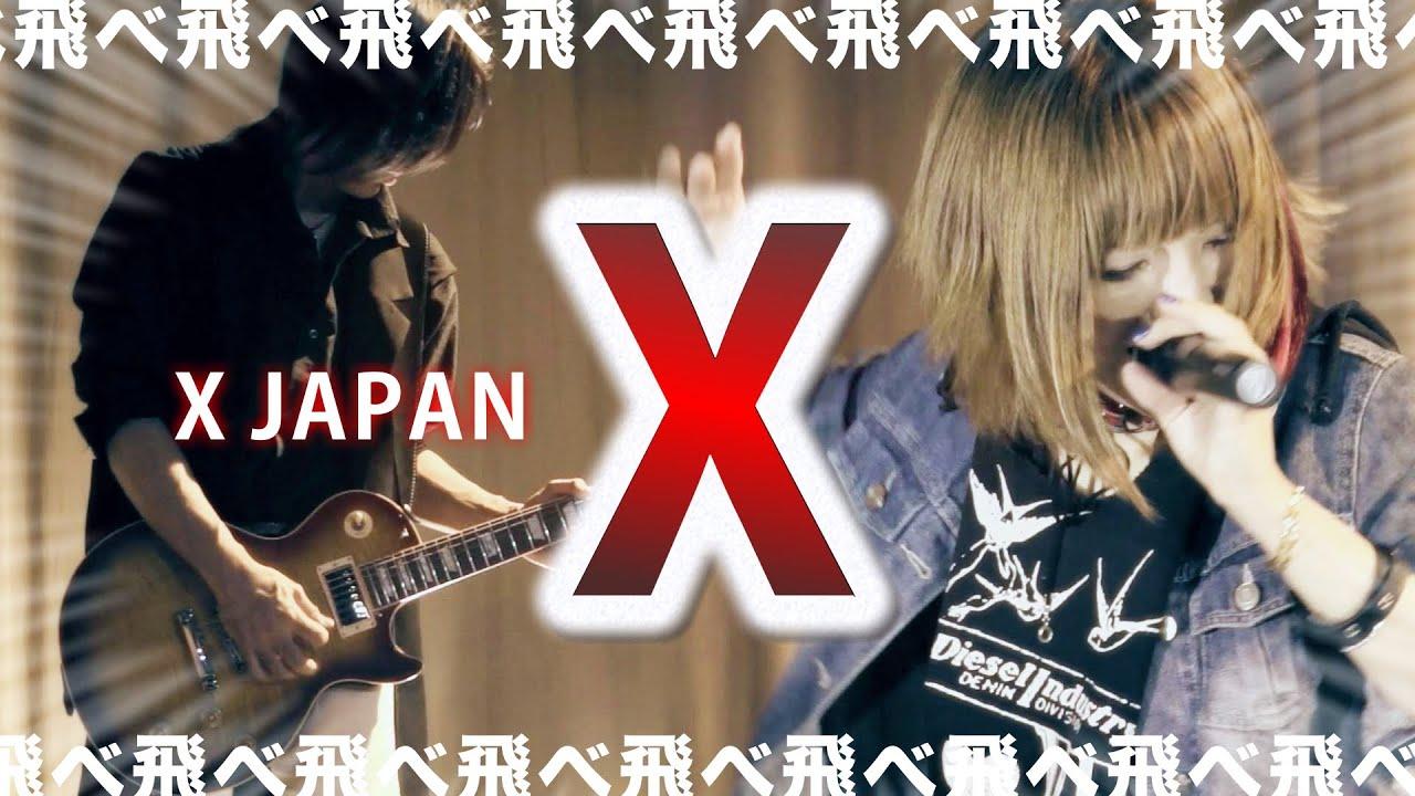 【女性が歌う】X / X JAPAN (Key+2) Cover エックス/エックスジャパン