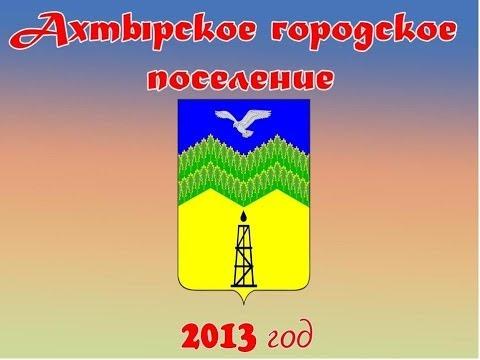 поселок Ахтырский 2013 год
