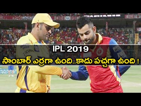 IPL 2019 : CSK's Epic Response To RCB On South India Derby | Oneindia Telugu