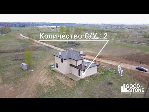 GOOD STONE - построенный дом 191 м2 в Волоколамском районе.