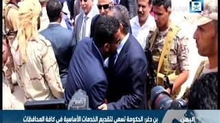 الحكومة اليمنية تصل للمكلا في زيارة تفقدية لملامسة أحوال المواطنين