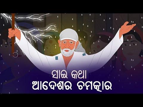 Episode-03 | Shirdi Sai Katha | ସାଇଁ କଥା | ଆଦେଶର ଚମତକାର | Power of SAI's Order | ସାଇଁ ଆଶ୍ରିବାଦ