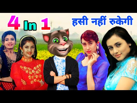 Download करिश्मा कपूर & रानी मुखर्जी & रवीना टंडन & दिव्या भारती Vs बिल्लू कॉमेडी। All Hit Bollywood Song 90s