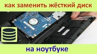 Как поменять жесткий диск на ноутбуке самому