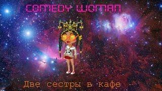 Две сестры в ресторане|Comedy Woman| Аватария!