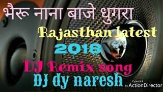 Rajasthan latest song !! Bheruji Nana bhaje.gugara !!भैरू नाना बाजे धुगरा !!DJ Remix song