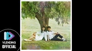 [MP3] SE O(세오) – 아련한 마음 (다시 만난 세계 OST Part.3)