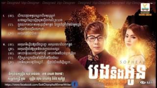 vuclip Bong Neng Oun by Nob Bayarith ft Chamreoun Sopheak RHM CD Vol 537