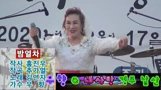 특별초대  우향 / 밤열차 / 김연자 / 제47회 경주…