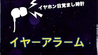 【Ear Alarm 】イヤホン目覚まし時計 アプリTV