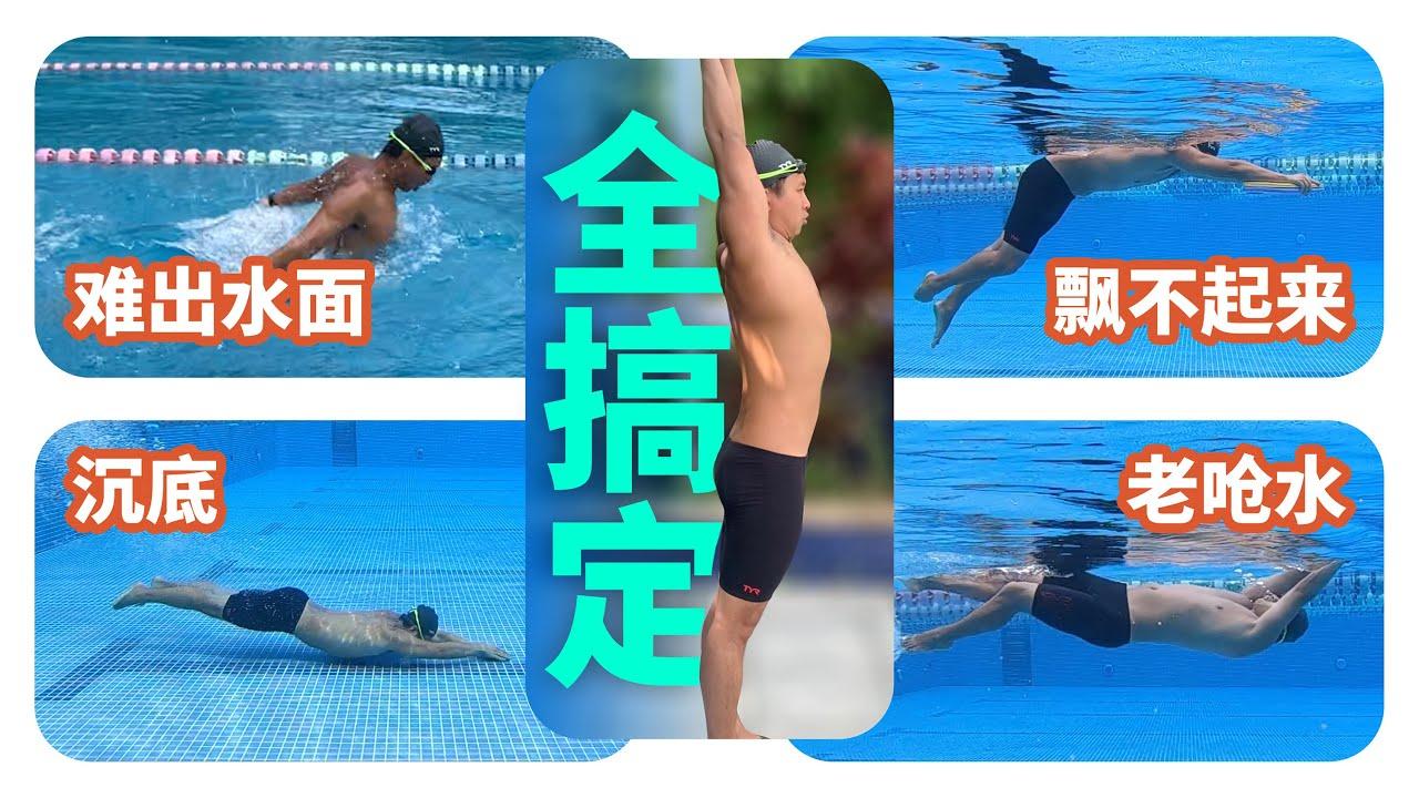 【梦觉教游泳】游泳提高遇到难题?一个基本功全搞定!