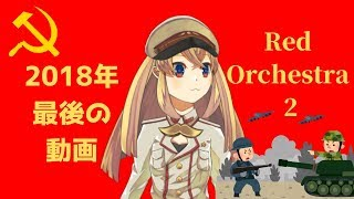 【Red Orchestra 2】ノーカット版2018年最後の革命動画!【ゲーム実況】