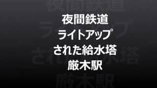2020 01 13 夜間鉄道ライトアップされた給水塔 厳木駅