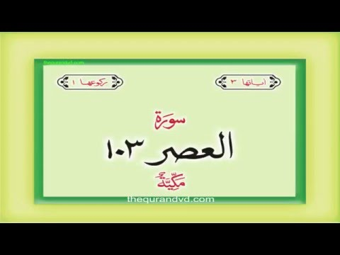 Surah 103 Chapter 103 Al Asr Quran with Urdu Hindi Translation