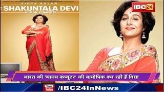 Shakuntala Devi Teaser   Vidya Balan   Anu Menon   Vidya Balan is Unrecognisable as Human Computer