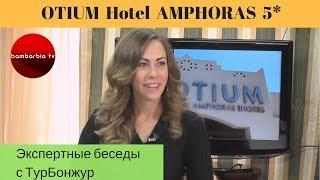 Otium Hotel Amphoras 5 ЕГИПЕТ обзор отеля Экспертные беседы с ТурБонжур