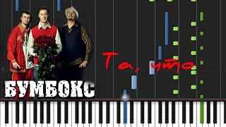 Бумбокс - Та, что Synthesia Piano