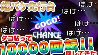 【衝撃】超バケ先行のマイジャグ4を10000回転回してきた【2019.6.22】