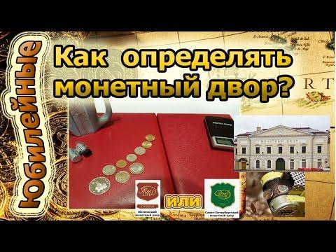 Как определить монетный двор на монетах россии