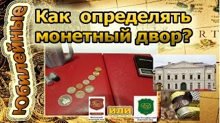 Как определить монетный двор на разных монетах? Обзор микроскопа-лупы