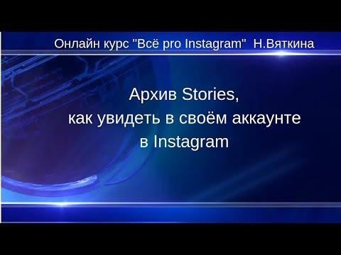 Instagram|Архив Stories  как увидеть в своём аккаунте в Инстаграм