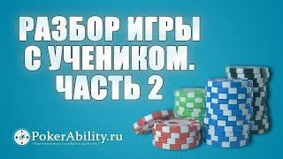Покер обучение | Разбор игры с учеником. Часть 2