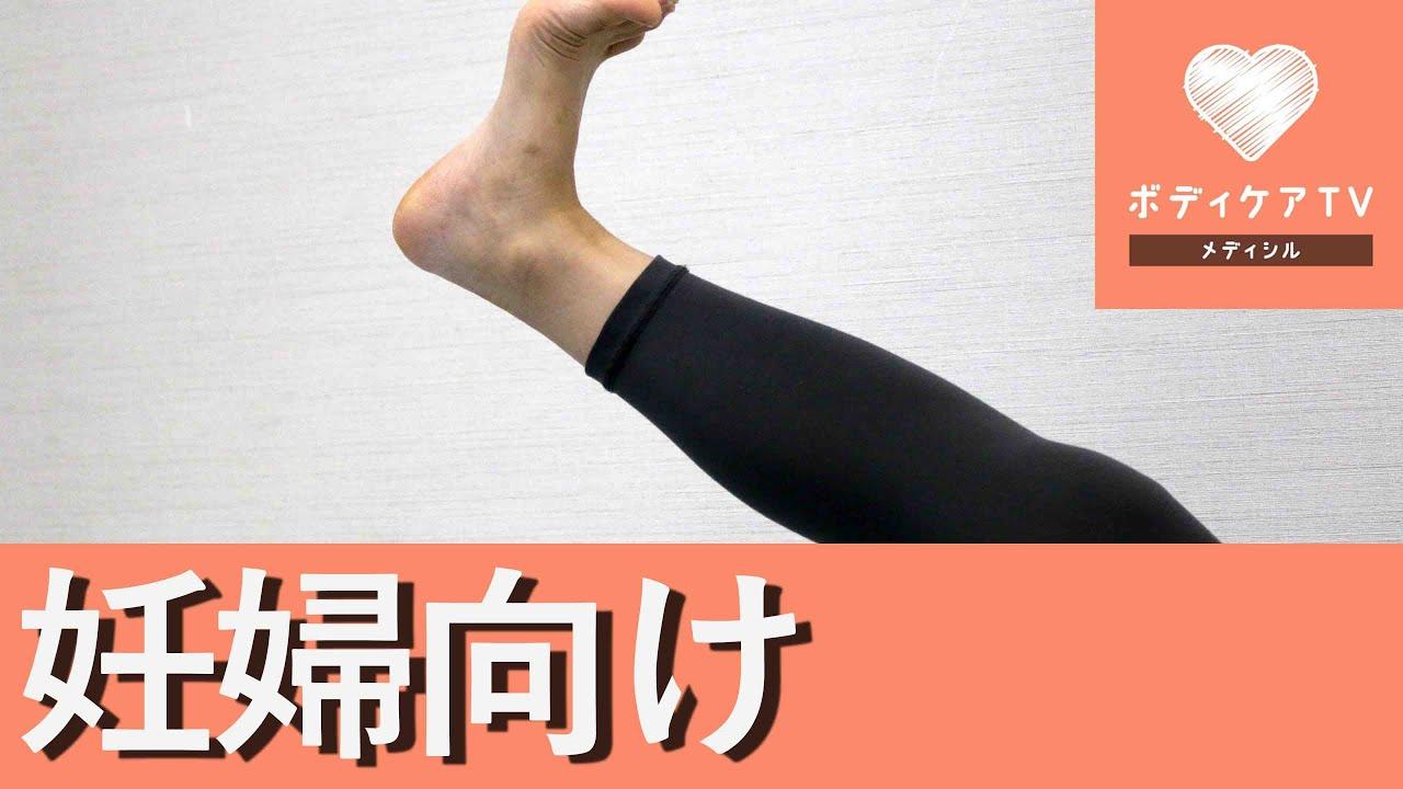 妊婦 足 の むくみ マッサージ 妊婦の足のむくみ改善法!原因やひどいむくみを解消する5つの方法