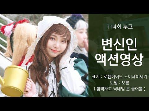 114회 코믹월드(부코) 변신인 액션영상. korea cosplay コスプレ auction movie