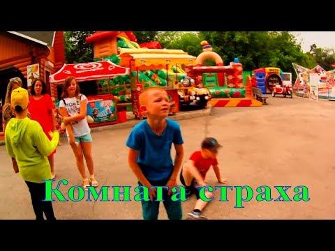 Комната страха .Замок ужаса . Я такого испуга ещё не испытывал...!Новосибирский зоопарк