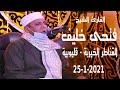 الشيخ فتحى خليف   حفل عقيقة أدم رامى الشيخ   القناطر الخيرية ٢٥_١_٢٠٢١