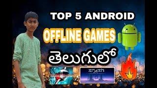 TOP 5  OFFLINE ANDROID GAMES  తెలుగు  లో