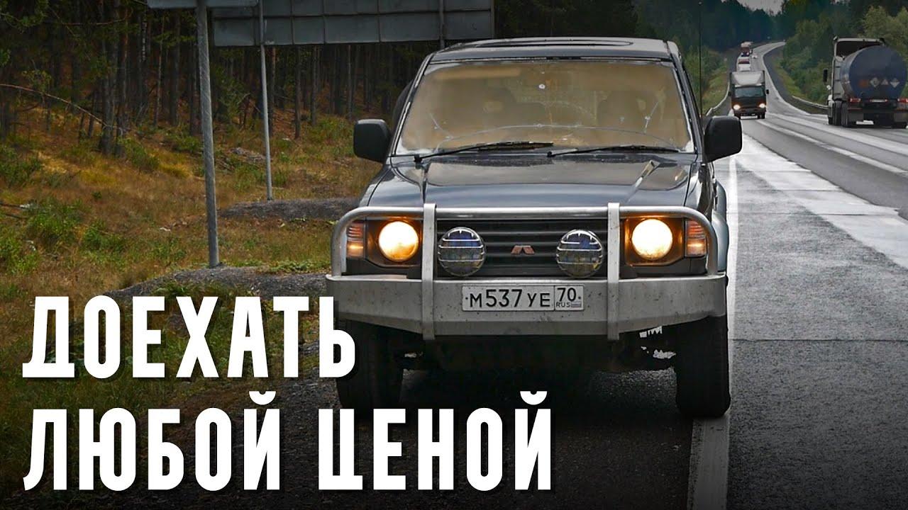 Перегон Урал- Черное море. На Юг за машиной.
