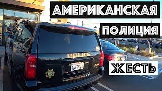 Американская Полиция - Ужас На Колесах