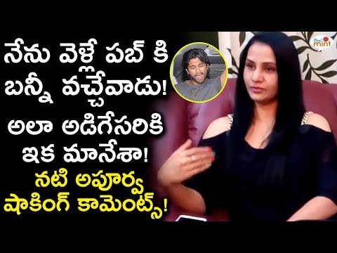 Artist Apoorva Sensational Comments On Allu Arjun | Latest Celebrity Updates | Viral Mint