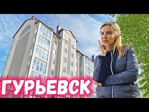 Гурьевск для жизни. Отличная замена Калининграду.