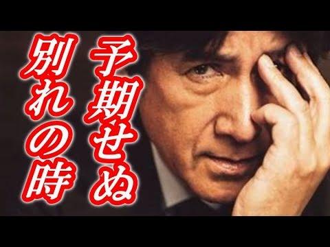 【衝撃】草刈正雄さん突然の悲しい別れ
