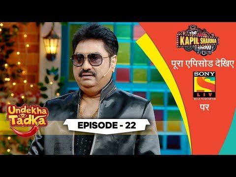 Legends Of The Music Industry | Undekha Tadka | Ep 22 | The Kapil Sharma Show Season 2 | SonyLIV