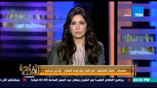 «الهلباوي» ينسحب من مناظرة على الهواء بعد إدانته لإعدام «النمر» (فيديو)