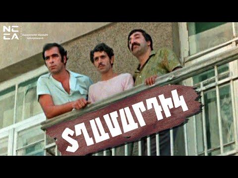 ՏՂԱՄԱՐԴԻԿ 1972 - Հայկական ֆիլմ / TGHAMARDIK 1972 - Haykakan Film