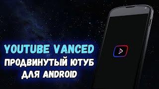 Youtube Vanced: продвинутый Ютуб-клиент для Android с расширенными возможностями