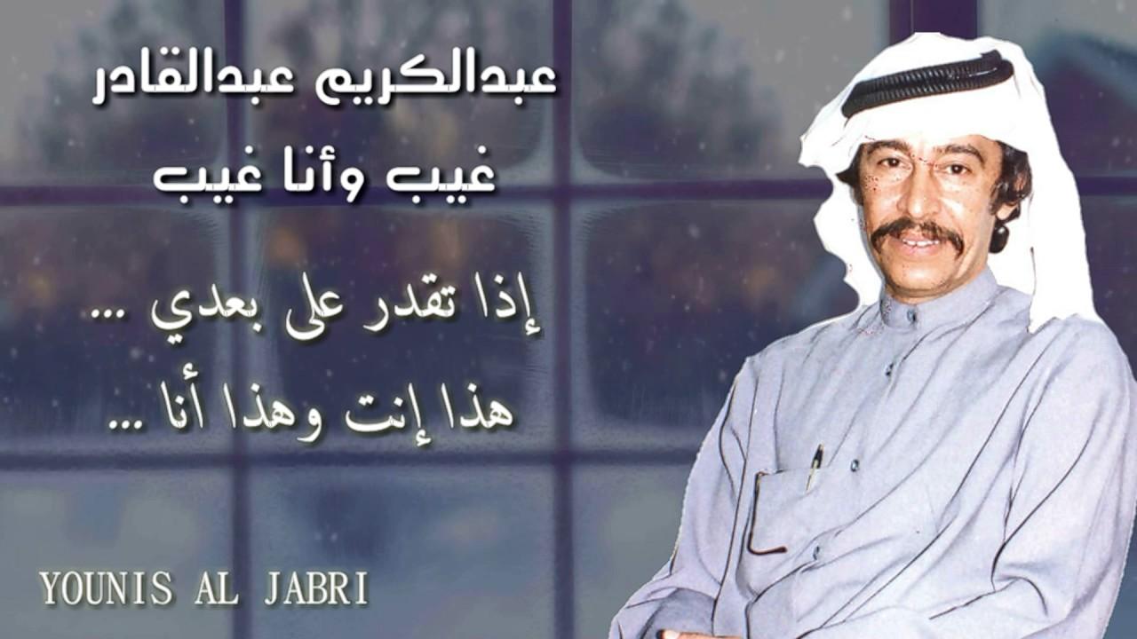 عبدالكريم عبدالقادر - غيب وانا غيب مع الكلمات HD
